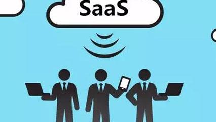 中小企业SaaS如何选择