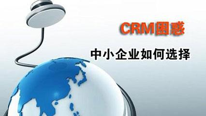 企业CRM管理软件有哪些优点?