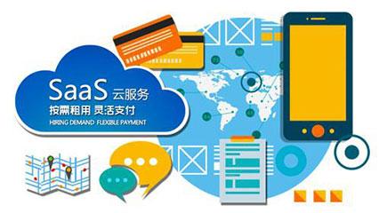 saas云平台可以提供哪些服务